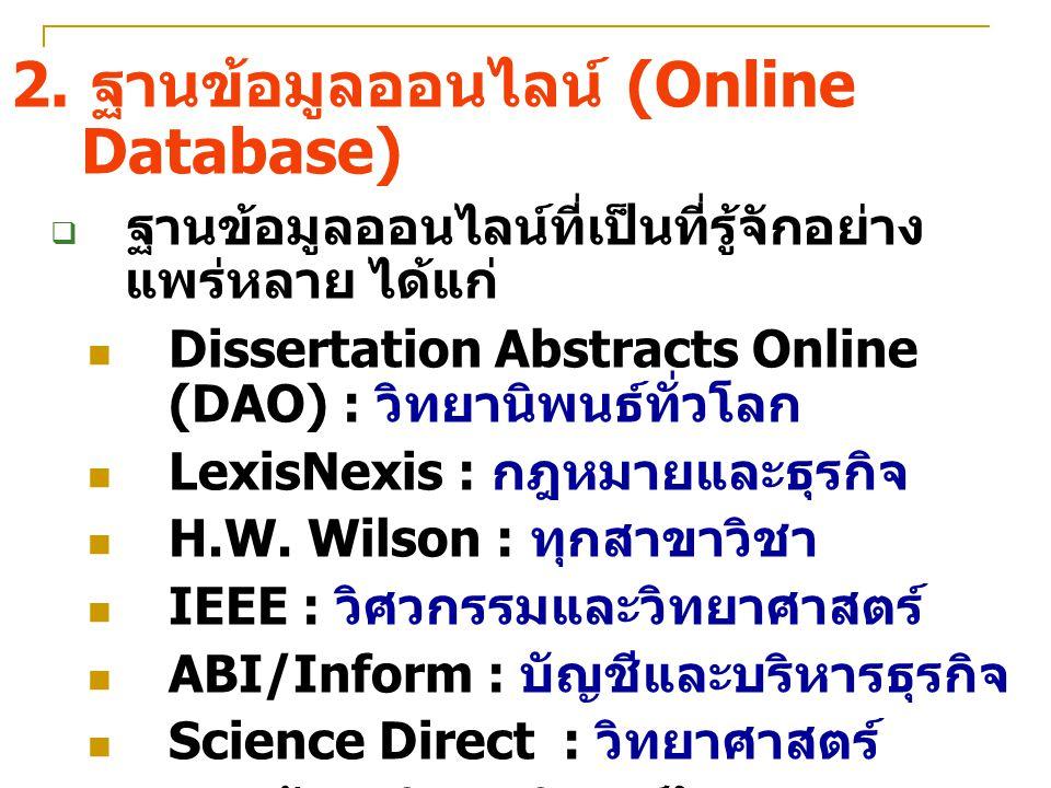2. ฐานข้อมูลออนไลน์ (Online Database)