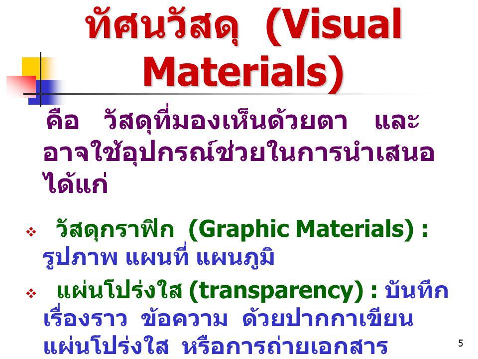 ทัศนวัสดุ (Visual Materials)