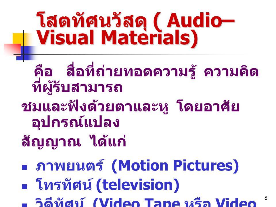 โสตทัศนวัสดุ ( Audio–Visual Materials)