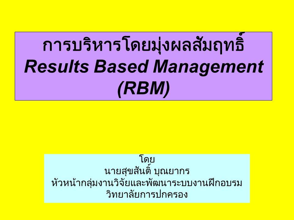 การบริหารโดยมุ่งผลสัมฤทธิ์ Results Based Management (RBM)