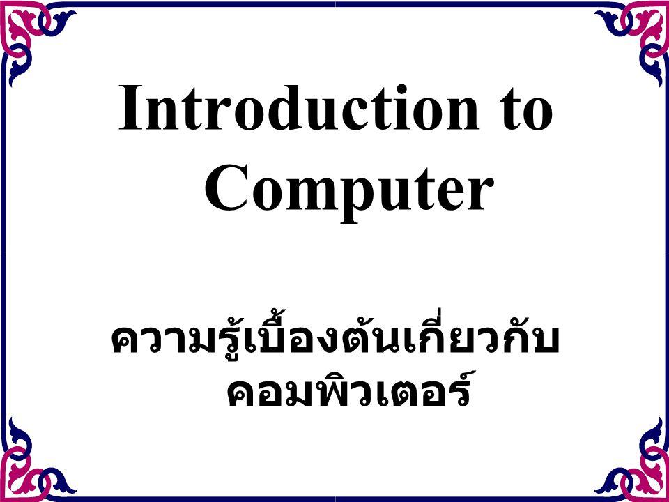 Introduction to Computer ความรู้เบื้องต้นเกี่ยวกับคอมพิวเตอร์