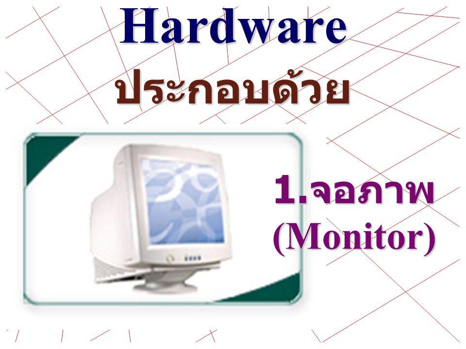 Hardware ประกอบด้วย 1.จอภาพ (Monitor)