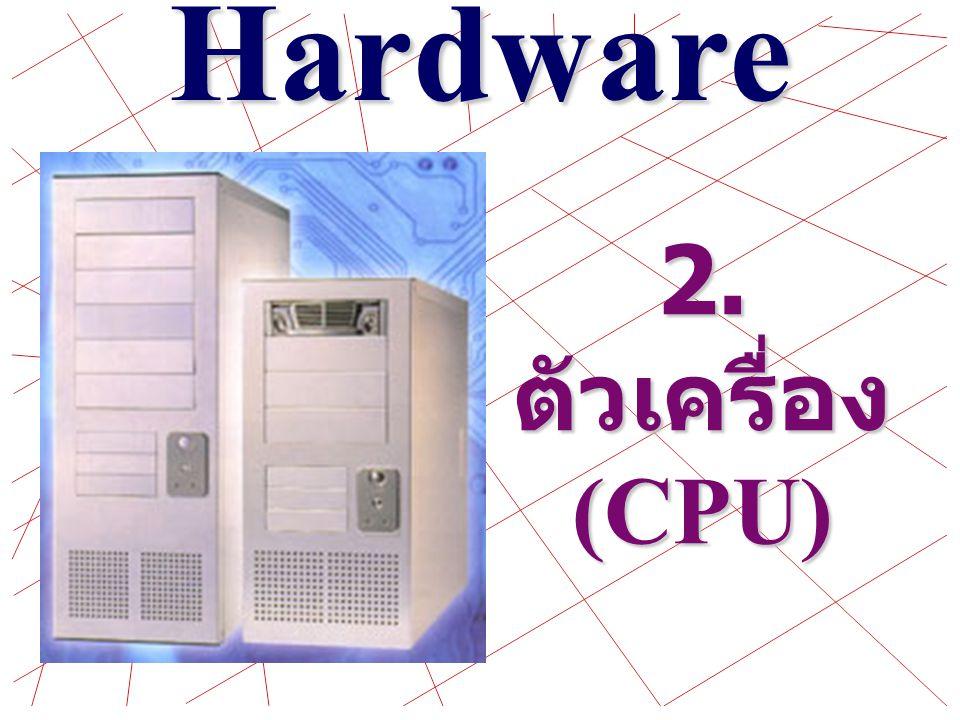 Hardware 2.ตัวเครื่อง (CPU)