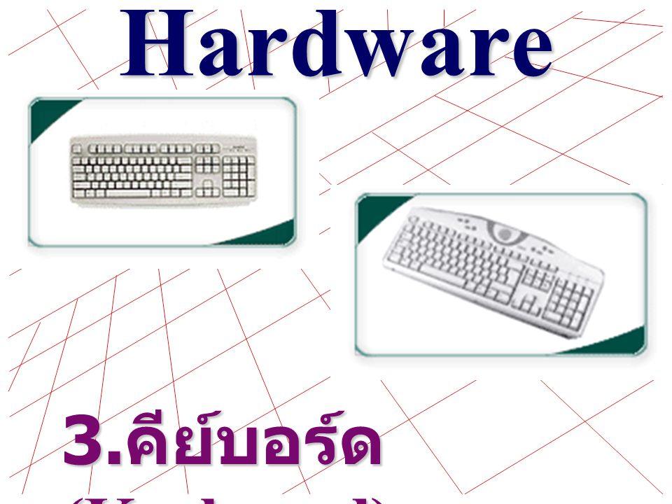 Hardware 3.คีย์บอร์ด (Keyboard)