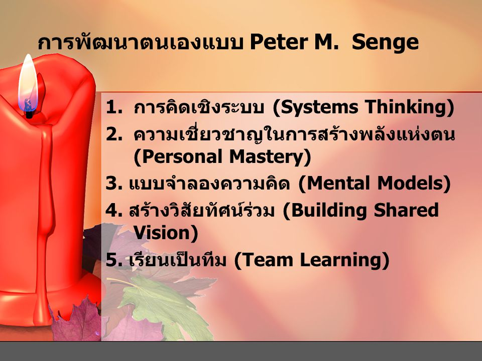 การพัฒนาตนเองแบบ Peter M. Senge
