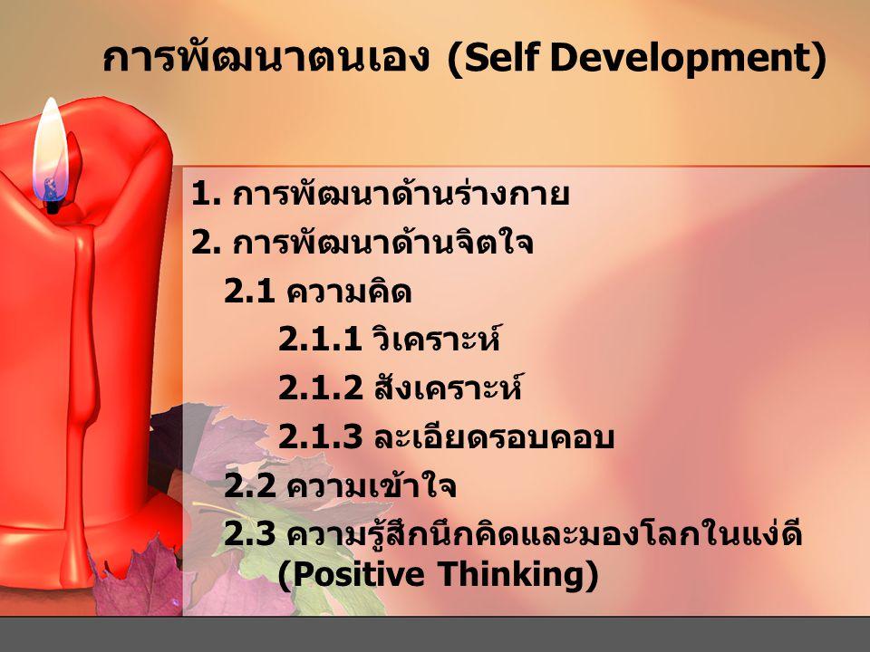 การพัฒนาตนเอง (Self Development)