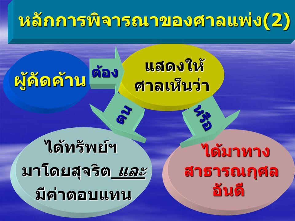 หลักการพิจารณาของศาลแพ่ง(2)