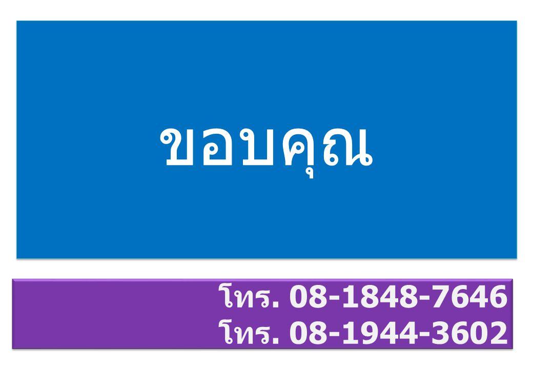 ขอบคุณ โทร. 08-1848-7646 โทร. 08-1944-3602