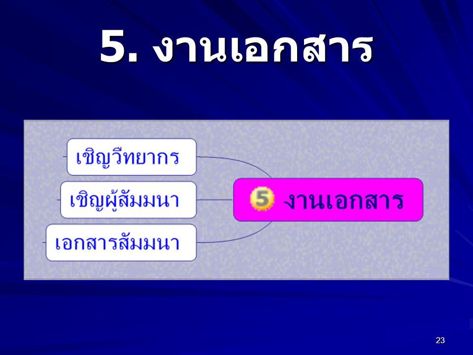 5. งานเอกสาร