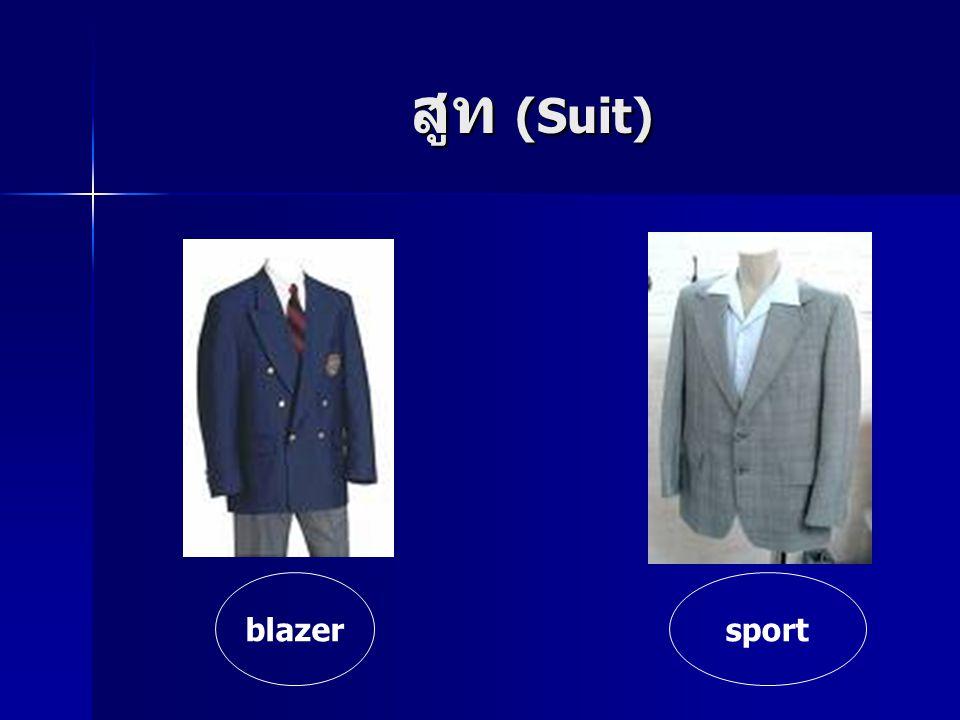 สูท (Suit) blazer sport
