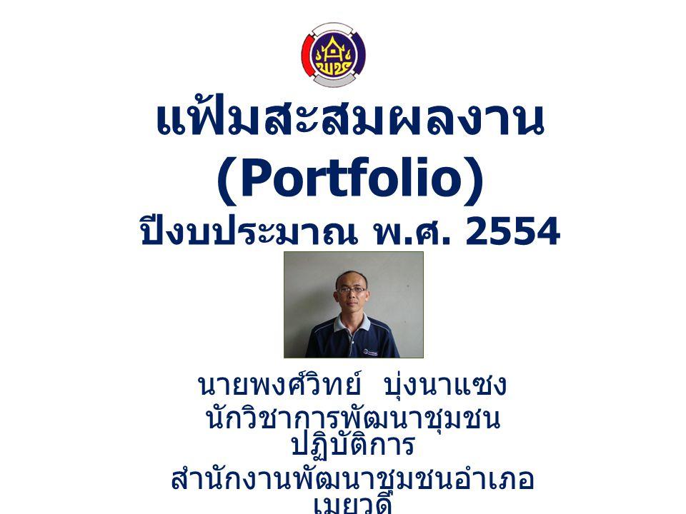 แฟ้มสะสมผลงาน (Portfolio) ปีงบประมาณ พ.ศ. 2554