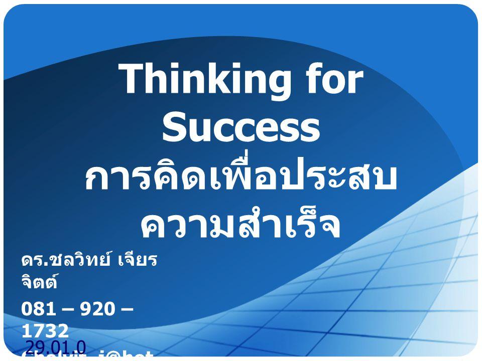 Thinking for Success การคิดเพื่อประสบความสำเร็จ