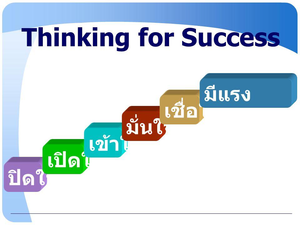 Thinking for Success มีแรงบันดาลใจ เชื่อใจ มั่นใจ เข้าใจ เปิดใจ ปิดใจ