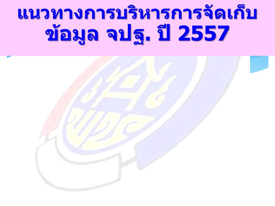 แนวทางการบริหารการจัดเก็บ ข้อมูล จปฐ. ปี 2557