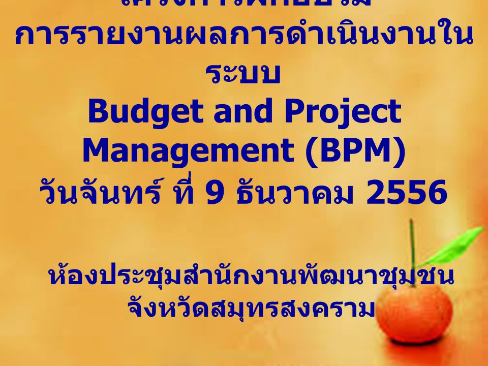 การรายงานผลการดำเนินงานในระบบ Budget and Project Management (BPM)