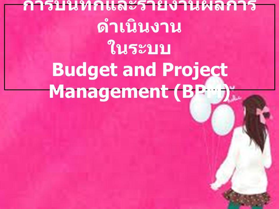 การบันทึกและรายงานผลการดำเนินงาน Budget and Project Management (BPM)