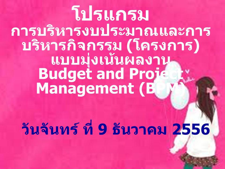 โปรแกรม การบริหารงบประมาณและการบริหารกิจกรรม (โครงการ) แบบมุ่งเน้นผลงาน. Budget and Project Management (BPM)
