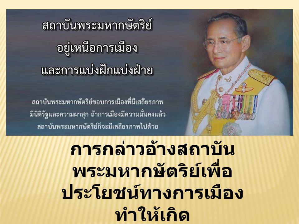 การกล่าวอ้างสถาบันพระมหากษัตริย์เพื่อประโยชน์ทางการเมืองทำให้เกิด