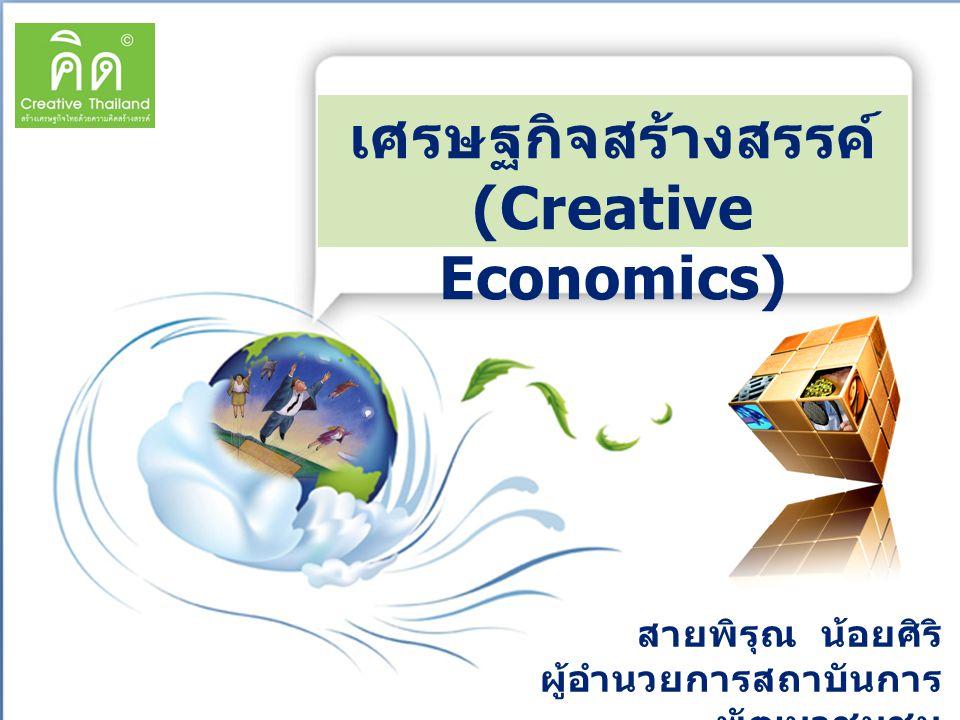 เศรษฐกิจสร้างสรรค์ (Creative Economics)