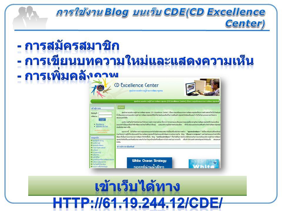 การใช้งาน Blog บนเว็บ CDE(CD Excellence Center)