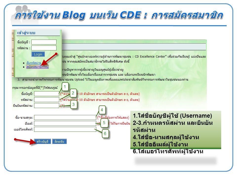 การใช้งาน Blog บนเว็บ CDE : การสมัครสมาชิก
