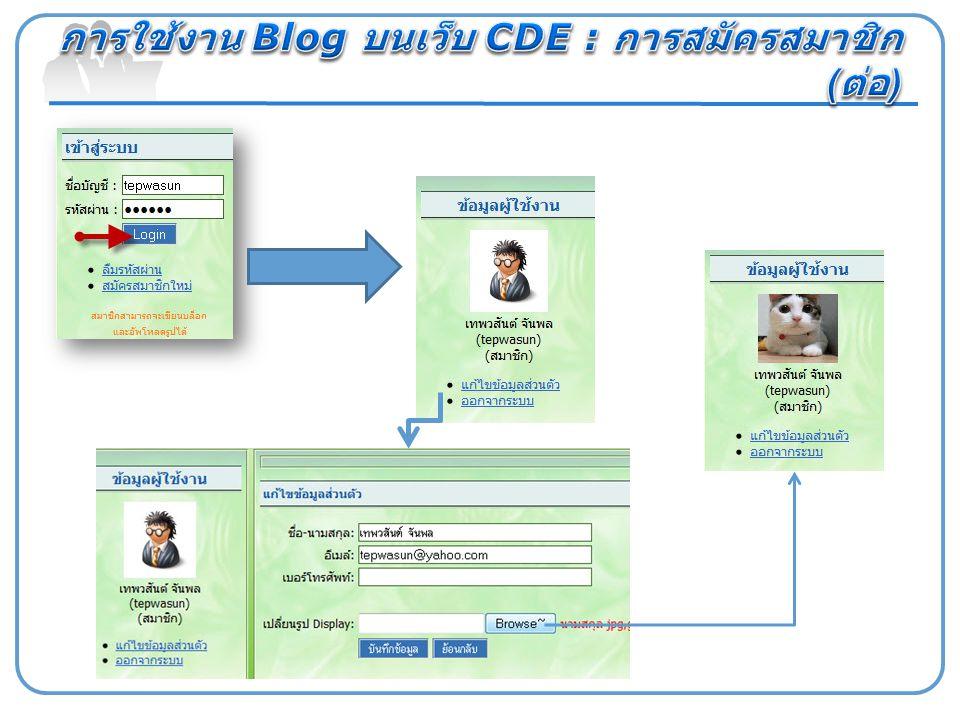 การใช้งาน Blog บนเว็บ CDE : การสมัครสมาชิก (ต่อ)