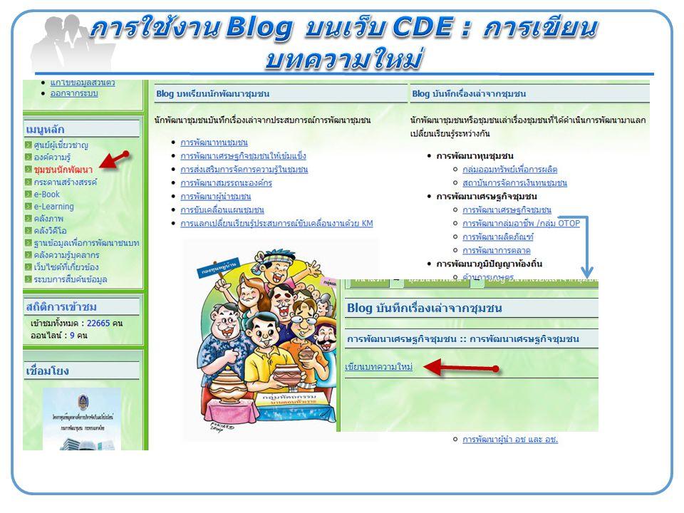 การใช้งาน Blog บนเว็บ CDE : การเขียนบทความใหม่