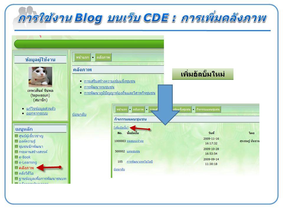 การใช้งาน Blog บนเว็บ CDE : การเพิ่มคลังภาพ