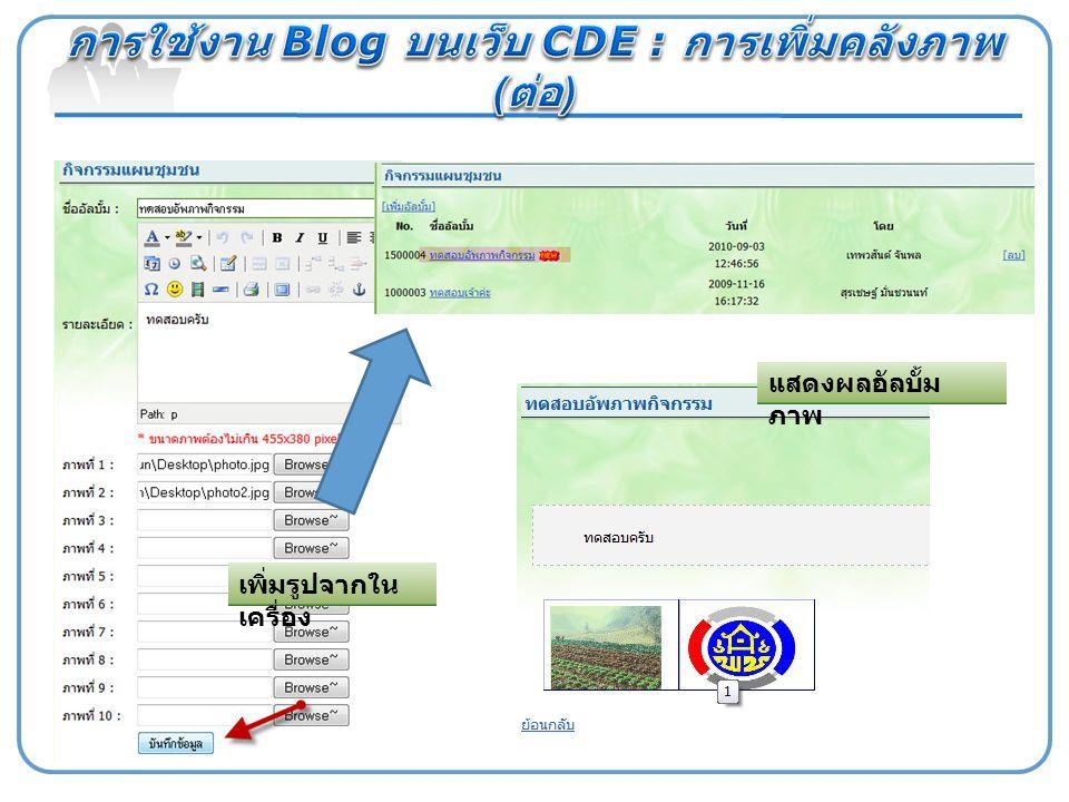 การใช้งาน Blog บนเว็บ CDE : การเพิ่มคลังภาพ (ต่อ)