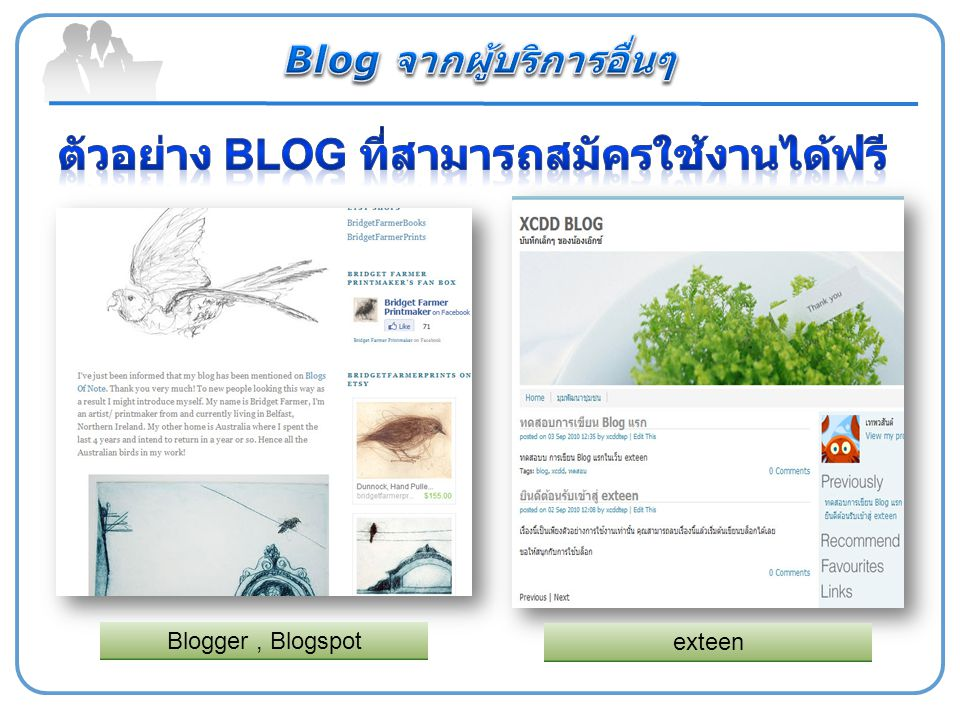 Blog จากผู้บริการอื่นๆ