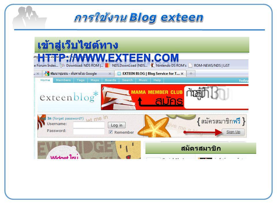 เข้าสู่เว็บไซต์ทาง http://www.exteen.com