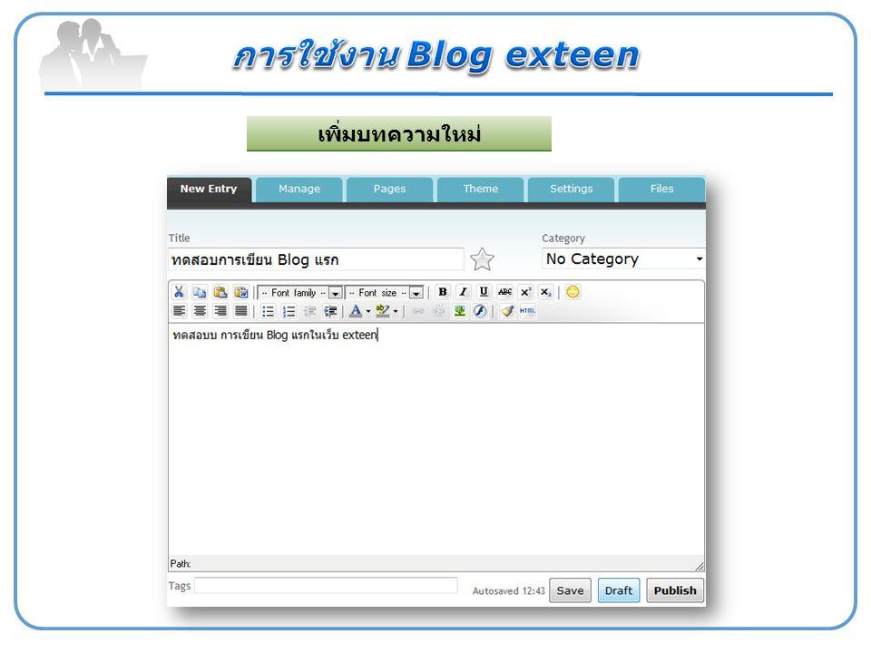 การใช้งาน Blog exteen เพิ่มบทความใหม่
