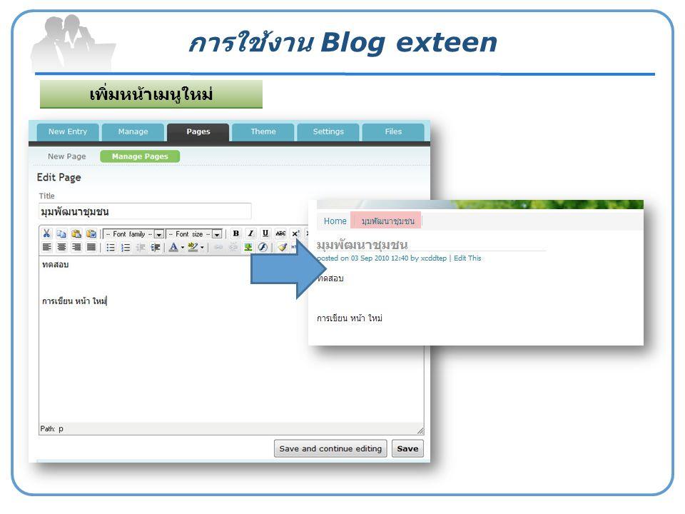 การใช้งาน Blog exteen เพิ่มหน้าเมนูใหม่