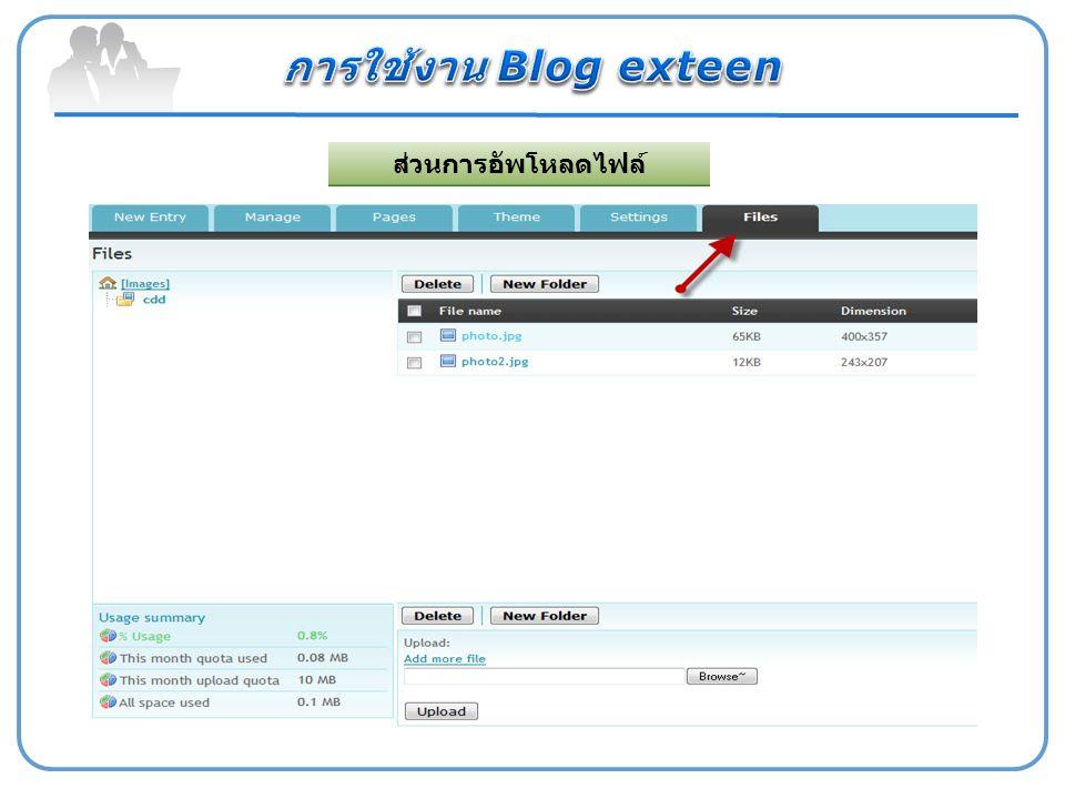 การใช้งาน Blog exteen ส่วนการอัพโหลดไฟล์