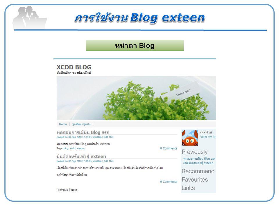 การใช้งาน Blog exteen หน้าตา Blog