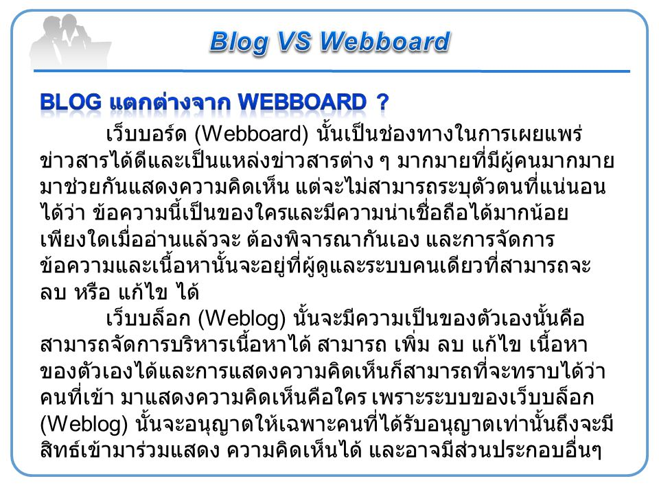 Blog VS Webboard