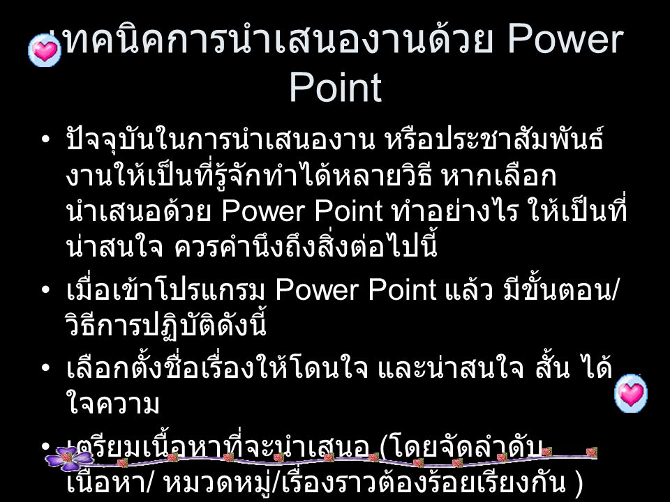 เทคนิคการนำเสนองานด้วย Power Point