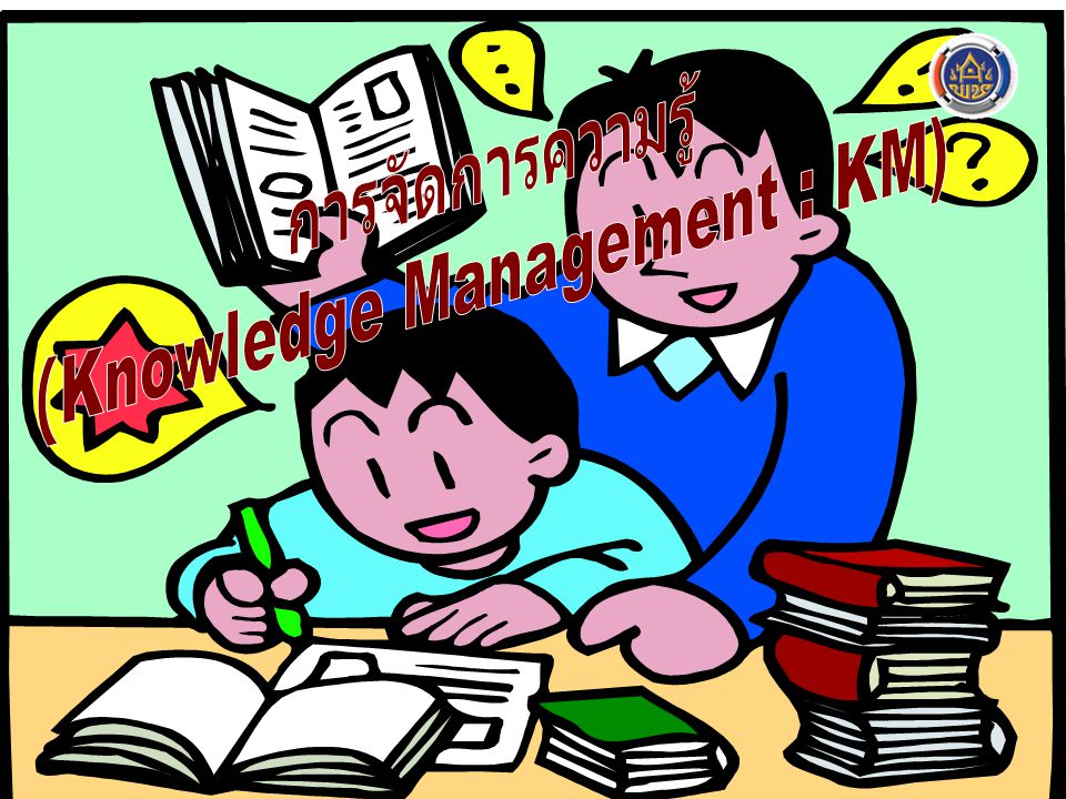 (Knowledge Management : KM)