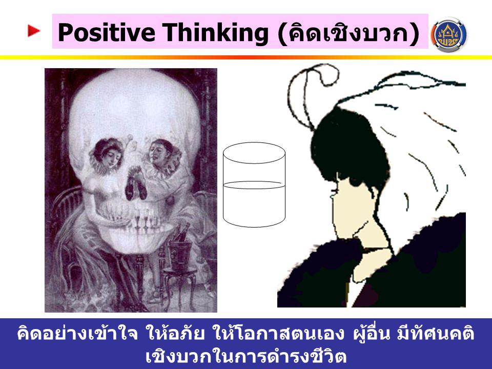 Positive Thinking (คิดเชิงบวก)