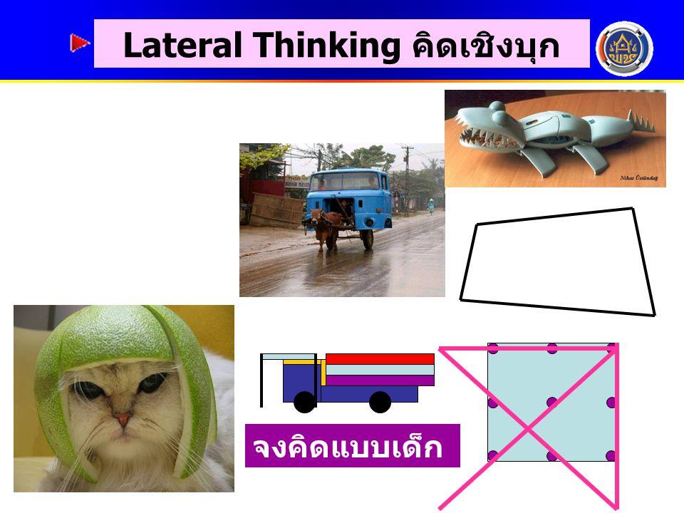 Lateral Thinking คิดเชิงบุก