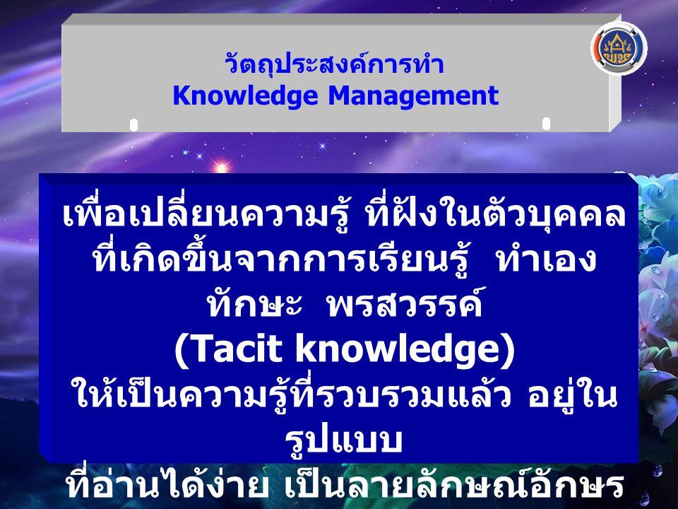 วัตถุประสงค์การทำ Knowledge Management