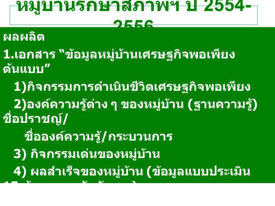 หมู่บ้านรักษาสภาพฯ ปี 2554-2556