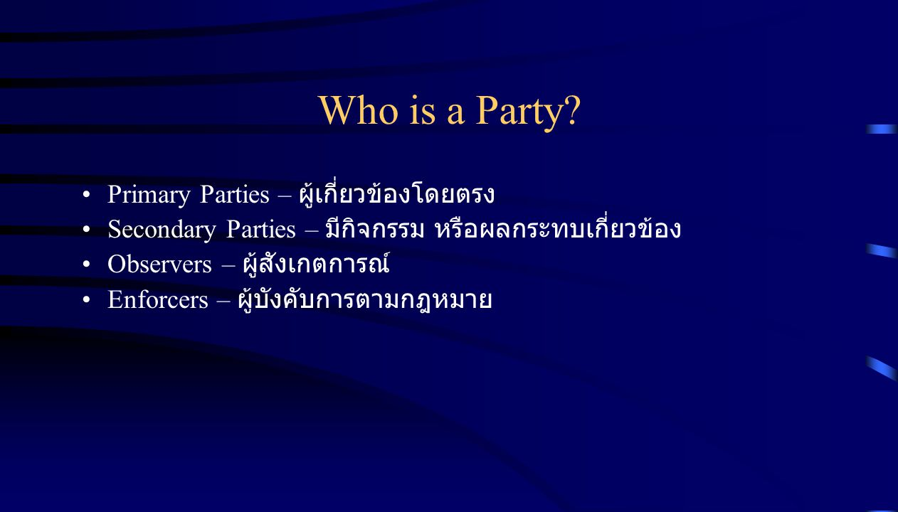 Who is a Party Primary Parties – ผู้เกี่ยวข้องโดยตรง
