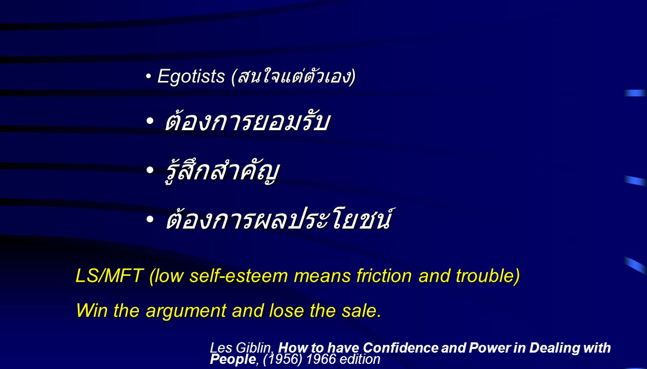 ต้องการยอมรับ รู้สึกสำคัญ ต้องการผลประโยชน์ Egotists (สนใจแต่ตัวเอง)