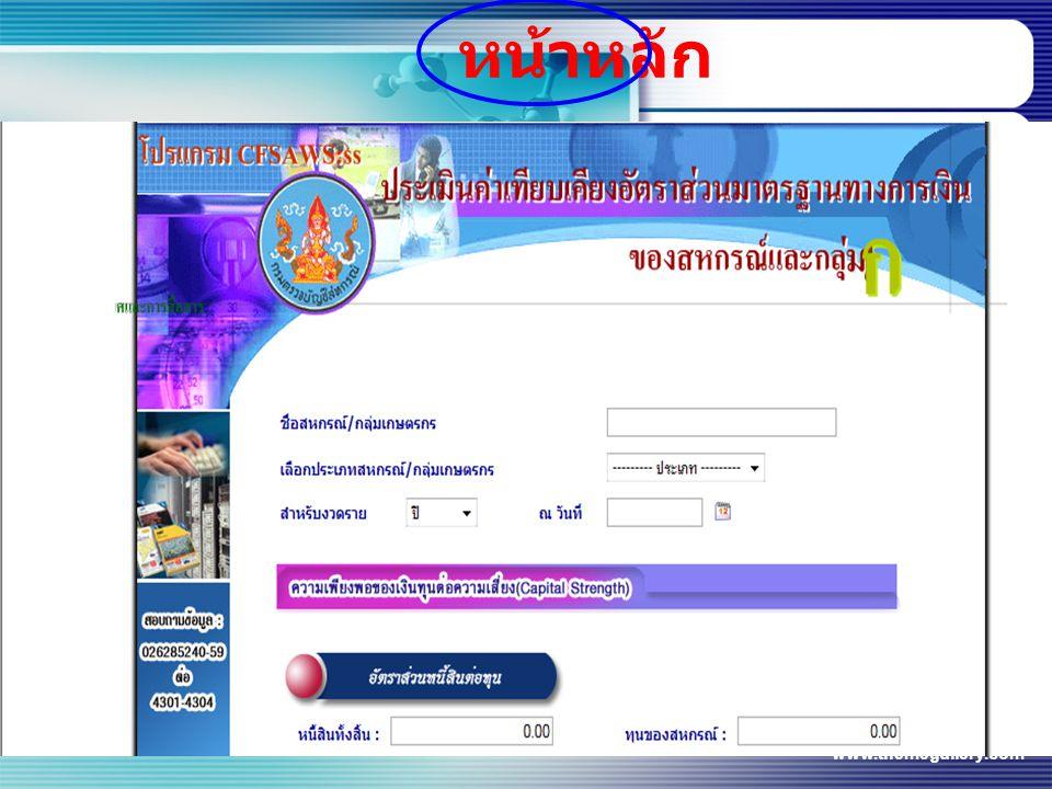 หน้าหลัก www.themegallery.com