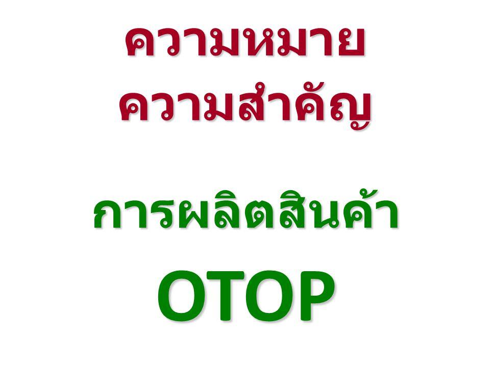 ความหมาย ความสำคัญ การผลิตสินค้า OTOP