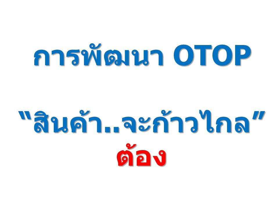 การพัฒนา OTOP สินค้า..จะก้าวไกล ต้อง