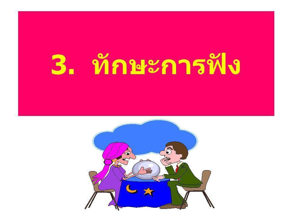 3. ทักษะการฟัง