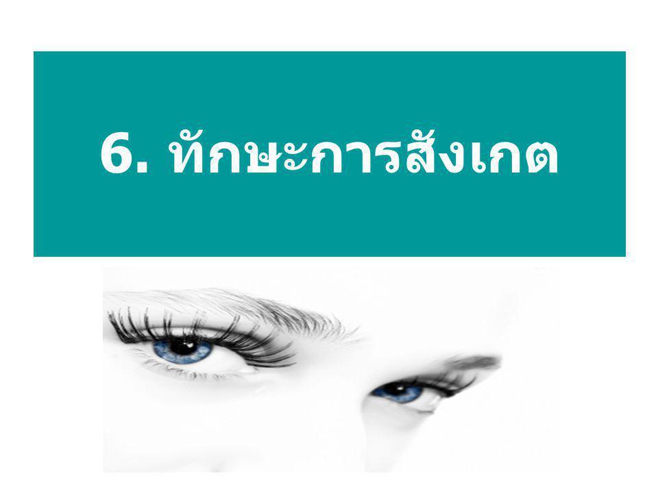 6. ทักษะการสังเกต