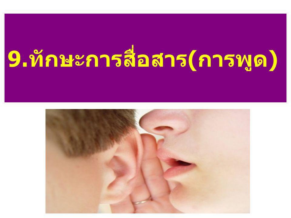 9.ทักษะการสื่อสาร(การพูด)